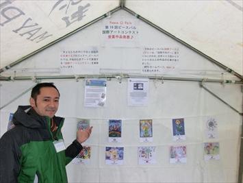 Peace Pals International  Amb Peace  Art Exhibition, Mt. Fuji -JAPAN 02