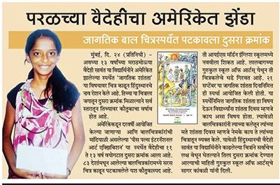 Vaidehi_Rajesh_Sawant_13_India_NEWS