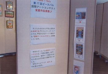 JAPAN.Funabashi.Peace Pals Art Exhibition .3