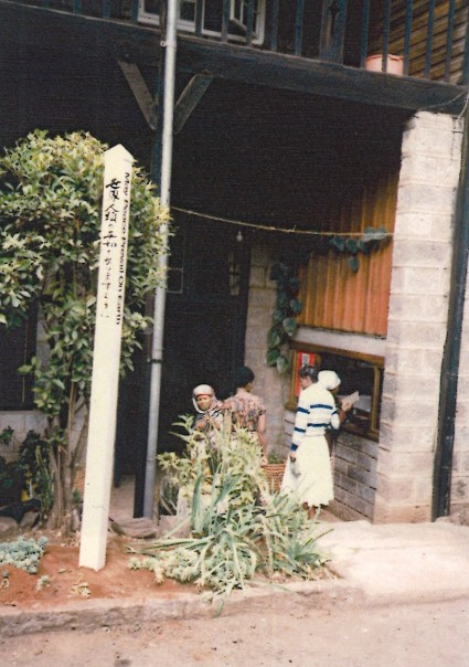 YMCA in Nairobi, Kenya 1985