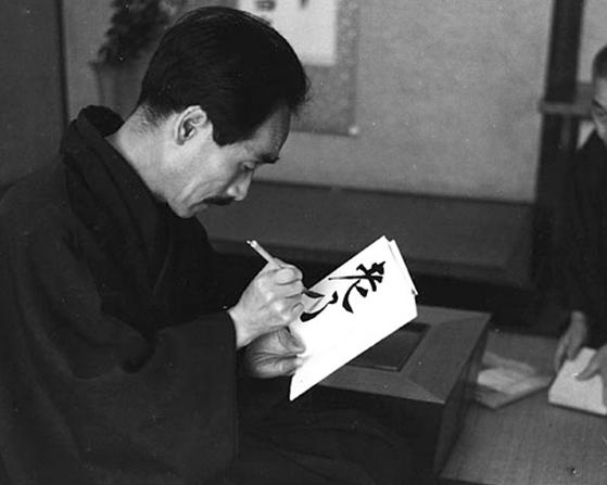 Masahisa-Goi-Writing-Lao-Tsu